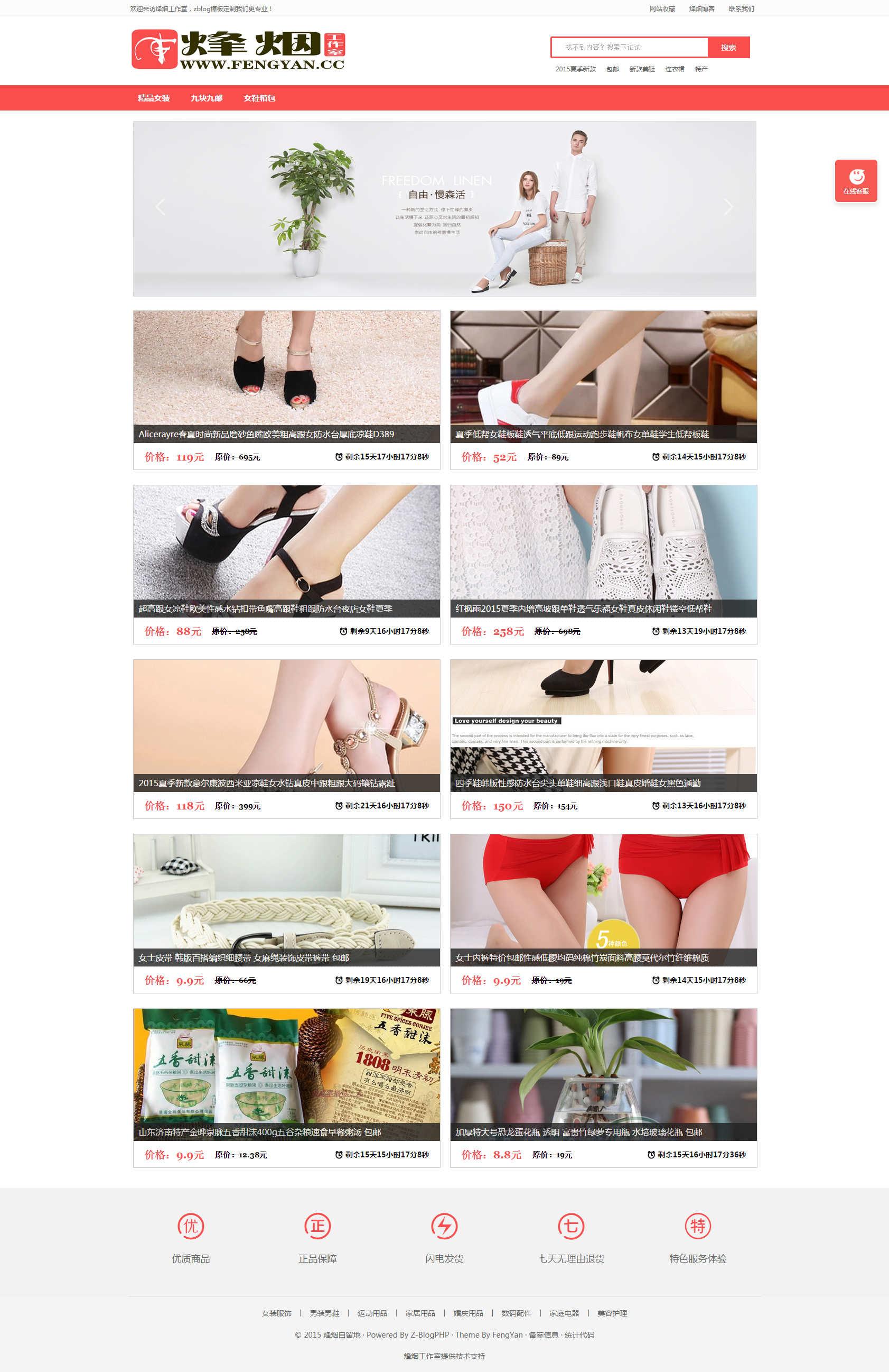 wordpress淘宝网店主题FY_Shopping