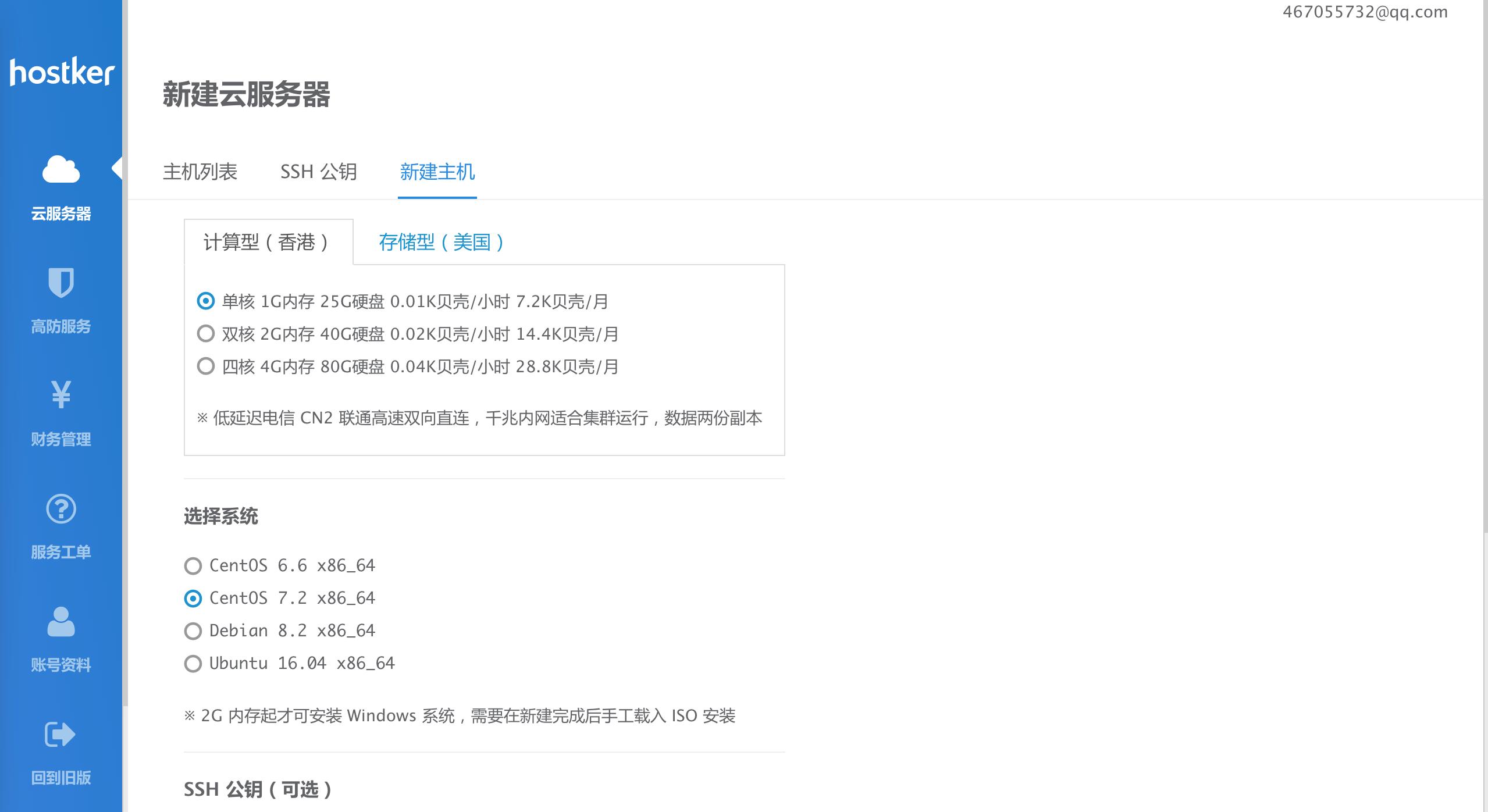 [使用测评]Hostker / 主机壳 - 可能是最萌的云计算/虚拟主机服务商