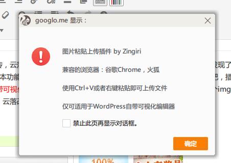 Imagepaste - 粘贴即上传的 WordPress 编辑器增强插件