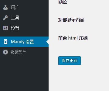 Mandy 2.0 - 让美延续下去 WordPress 手机主题-WP酷