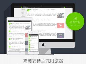 OpenBox - 黑灰风格响应式 WordPress 博客主题-WP酷
