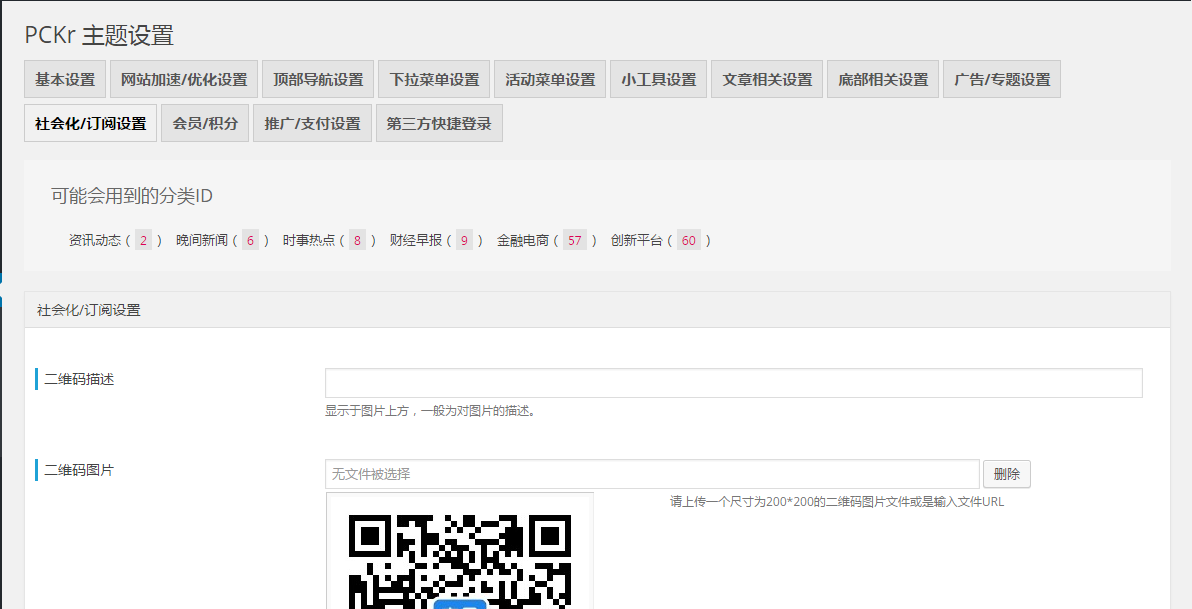 [¥88]PCKr – 多功能响应式 WordPress 资讯主题-WP酷